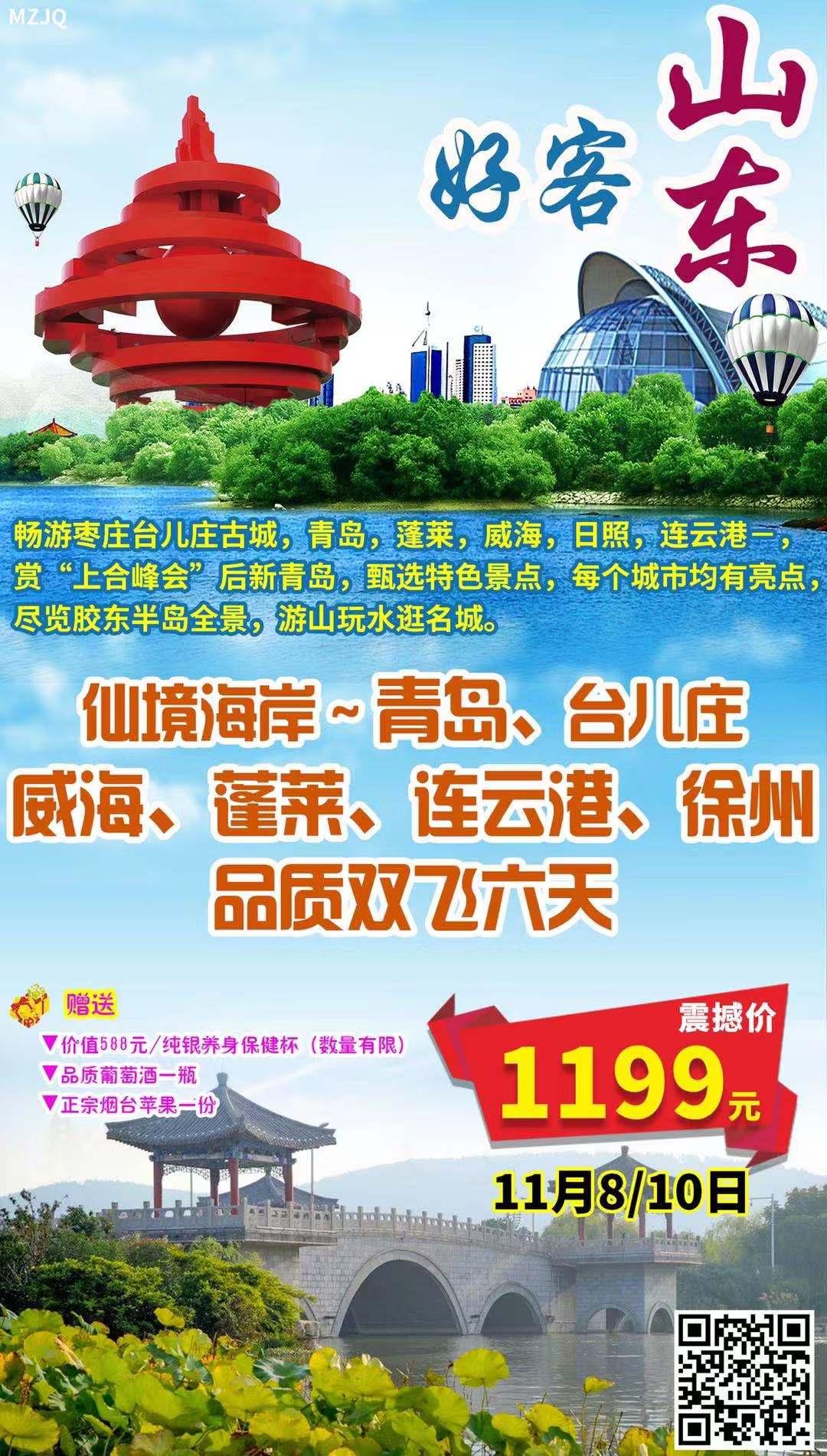 台儿庄•青岛•威海•蓬莱•连云港•徐州双飞六天