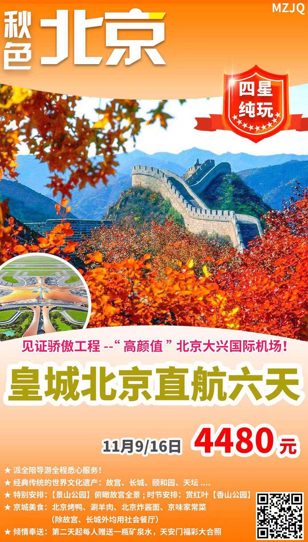 【京艳秋色•四星纯玩】皇城北京直航双飞六天