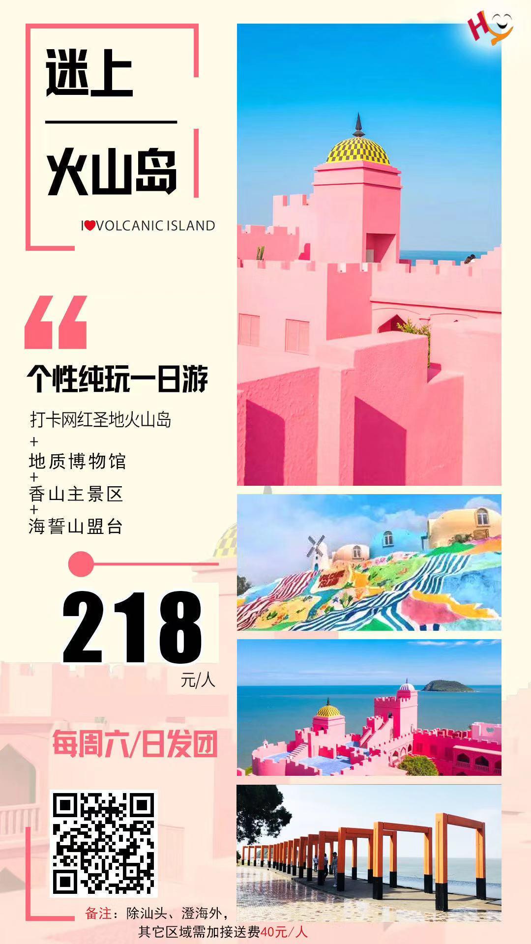 「网红圣地新升级,粉红城堡纪念碑谷」迷上火山岛超美ins网红打卡一天游